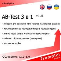 TS AB-Test 3 в 1 v1.0