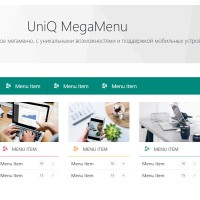 UniQ MegaMenu - мультифункциональное мега-меню