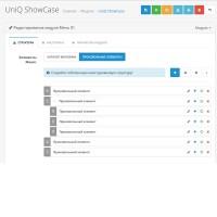 UniQ ShowCase - мультифункциональная витрина