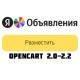 Выгрузка товаров в Яндекс Объявления OpenCart 2.0-2.2