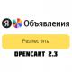 Выгрузка товаров в Яндекс Объявления OpenCart 2.3