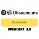 Выгрузка товаров в Яндекс Объявления OpenCart 3.X