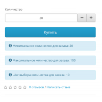Товар партиями в корзину OpenCart версия FREE