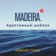 Madeira Адаптивный шаблон Opencart 3.x