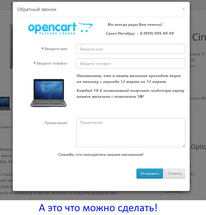 заказать обратный звонок для opencart