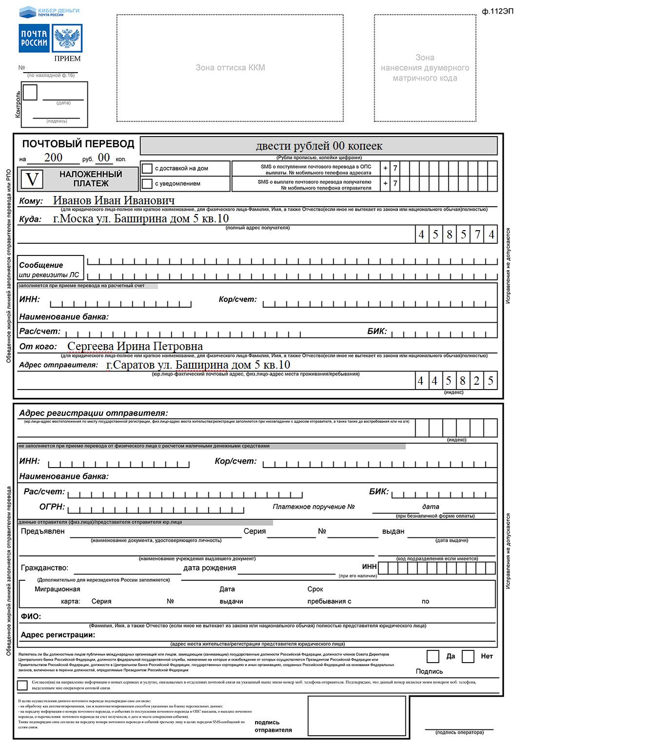 бесплатный бланк отчета фсс за 3 кв.2014