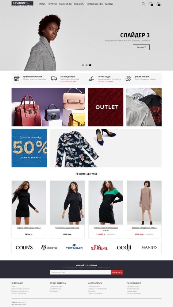 Телефоны Интернет Магазина Одежды