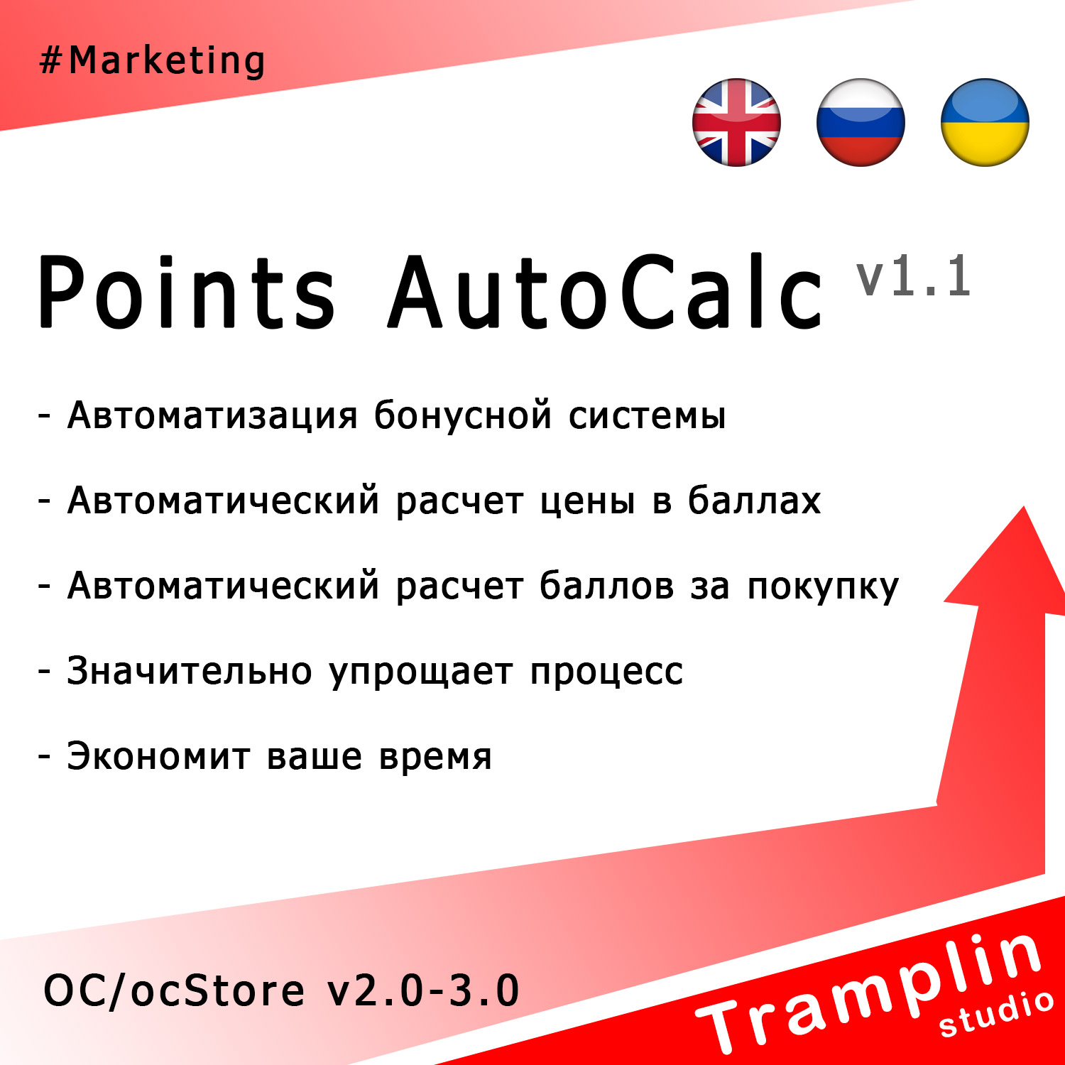 TS Points AutoCalc v1.1